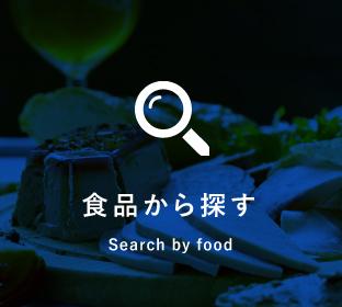 食品から探す
