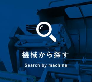 機械から探す