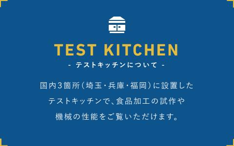 テストキッチンについて